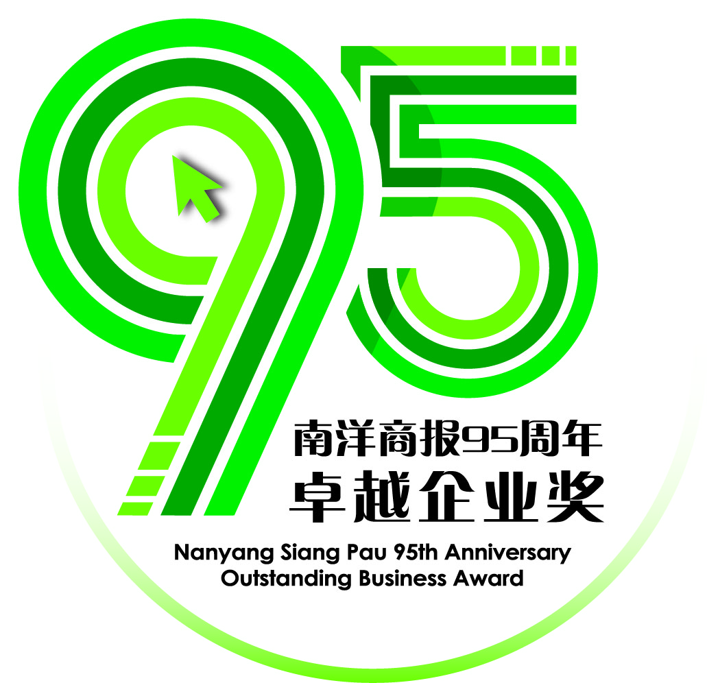 Nanyang Siang Pau 95th Anniversary Outstanding Business Award